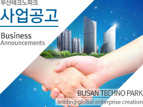 부산테크노파크 사업공고 : Business Announcements - Busan Techno Park (leading alobal enterprise creation)