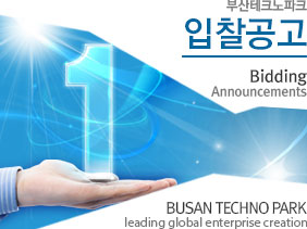 부산테크노파크 입찰공고 : Bidding Announcements - Busan Techno Park (leading alobal enterprise creation)